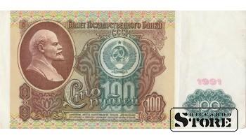 100 рублей 1991 год - АЕ 9515146