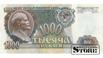 1000 РУБЛЕЙ 1992 ГОД - АЯ 2231721