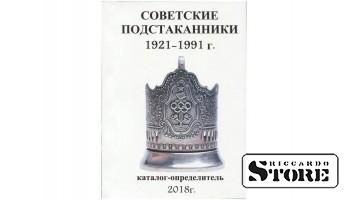 """Katalogs """"Padomju glāžu turētāji 1921-1991"""", 2018, publikācijas formāts 145x195 mm, mīkstais vāks, ar melnbaltām ilustrācijām, 130 lpp."""