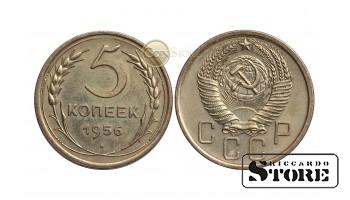 Монета, СССР , 5 копеек 1956 год