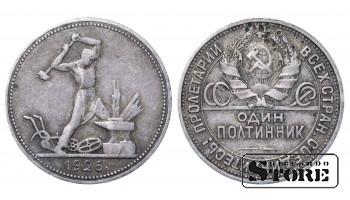 1926 Soviet Union USSR Coin Silver Ag Coinage Rare 1 Poltinnik Y#89 #SU755