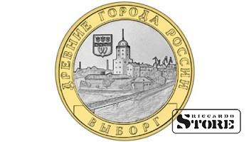 10 рублей Выборг 2009, СПМД
