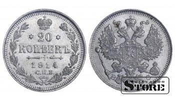 1914 Russian Empire Emperor Nicholas II (1894 - 1917) Coin Coinage Standard 20 kopeks Y# 22a #RI445