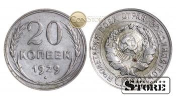 Монета ,СССР , 20 копеек 1929 год - Серебро