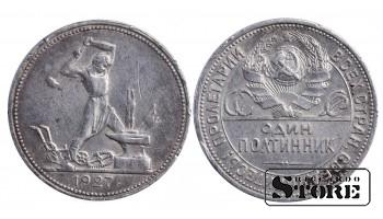 Полтиник 1927 год , Серебро (ПЛ) 10,0 г
