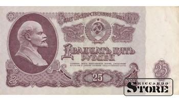 25 рубЛЕЙ 1961 ГОД - КЛ 3857465
