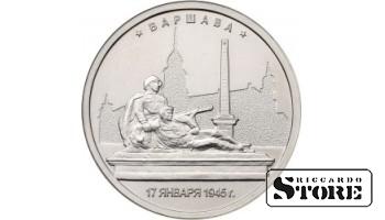 5 рублей Варшава. 17.01.1945 г.