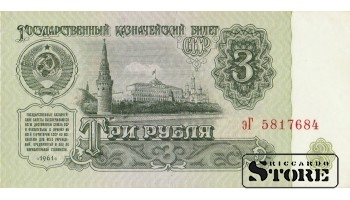3 РУБЛЯ 1961 ГОД - эГ 5817683