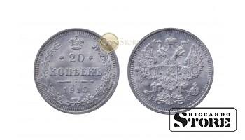 20 копеек 1915 год , Серебро , Российская империя