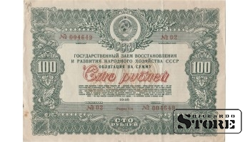 Облигация 100 рублей 1946 года - Государственный заем развития народного хозяйства СССР