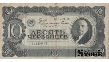 БАНКНОТА , 10 ЧЕРВОНЦЕВ 1937 ГОД - 643259 СЦ