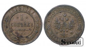 1 КОПЕЙКА С.П.Б 1893 ГОД