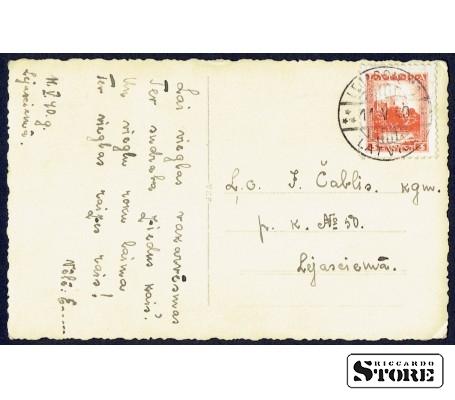 Старинная поздравительная открытка времён Ульманиса, оборот