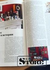 """Журнал """"Квадратный метр"""""""