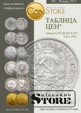 Cenu katalogs PSRS monētam 1921-1991 CoinStore